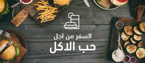 300x130-Travel-for-food-Arabic